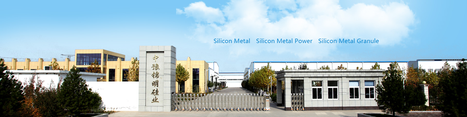 Anyang Zhong Yu Jin Ming Silicon Industry Co.,Ltd.